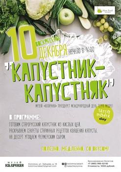 Литературная кухня «КАПУСТНИК-КАПУСТНЯК» - фото 4898