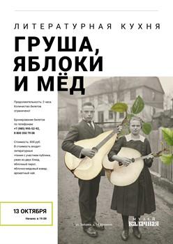 "Литературная кухня ""Груша, яблоки и мед"". - фото 4989"