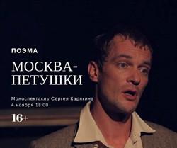 Москва-Петушки. Поэма