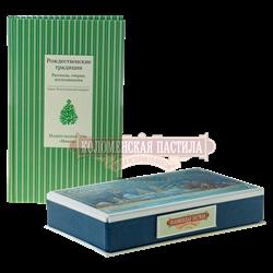 Святочно-Рождественский подарок с книгой (малый)