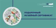 1400 рублей. Подарочный Сертификат Музея-Навигатора.