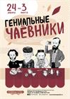 """Программа """"Гениальные чаёвники"""" в музее пастилы!"""