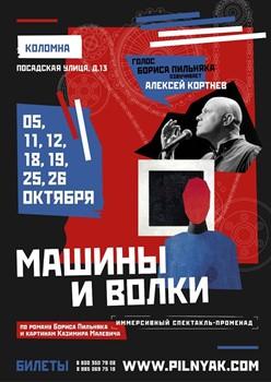 Иммерсивный спектакль-променад «МАШИНЫ И ВОЛКИ». 18 и 25 октября. - фото 5096