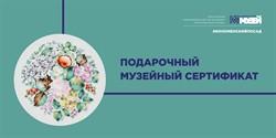 1400 рублей. Подарочный Сертификат Музея-Навигатора. - фото 5123