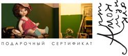 """400 рублей. Подарочный сертификат """"Арткоммуналки"""". - фото 5126"""