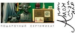 """1000 рублей. Подарочный сертификат """"Арткоммуналки"""". - фото 5127"""