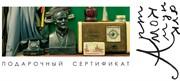 """1000 рублей. Подарочный сертификат """"Арткоммуналки""""."""